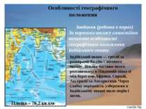 Особливості географічного положення Індійський океан — третій за розмірами ба...