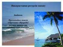 Використання ресурсів океану Завдання Прочитайте текст підручника «Природні р...
