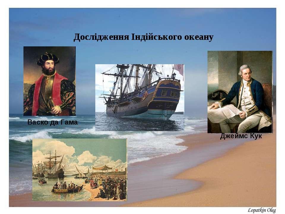 Дослідження Індійського океану Джеймс Кук Васко да Гама