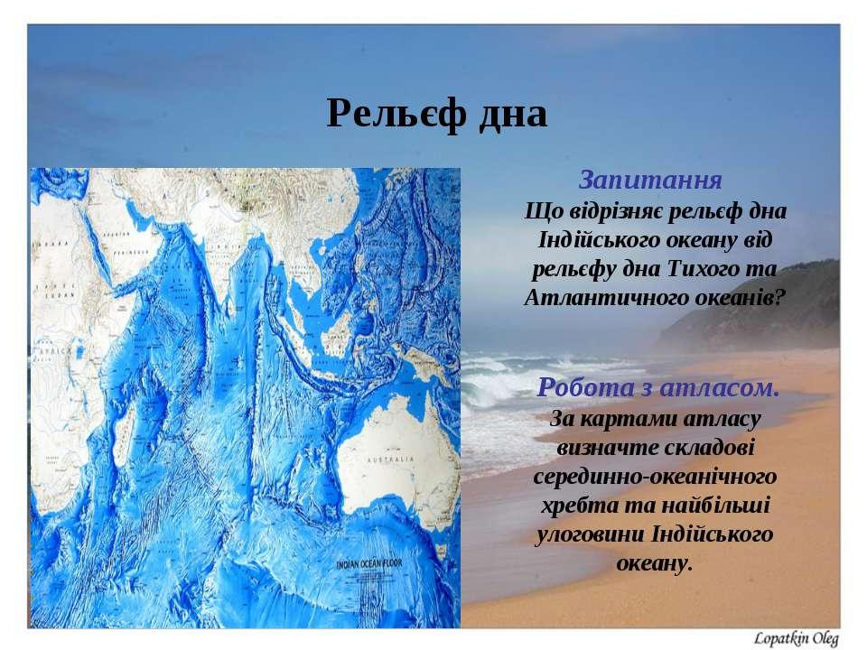 Рельєф дна Запитання Що відрізняє рельєф дна Індійського океану від рельєфу д...
