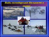 Види господарської діяльності в океані
