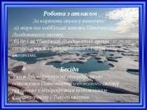 Робота з атласом За картами атласу визначте: а) моря та найбільші затоки Півн...