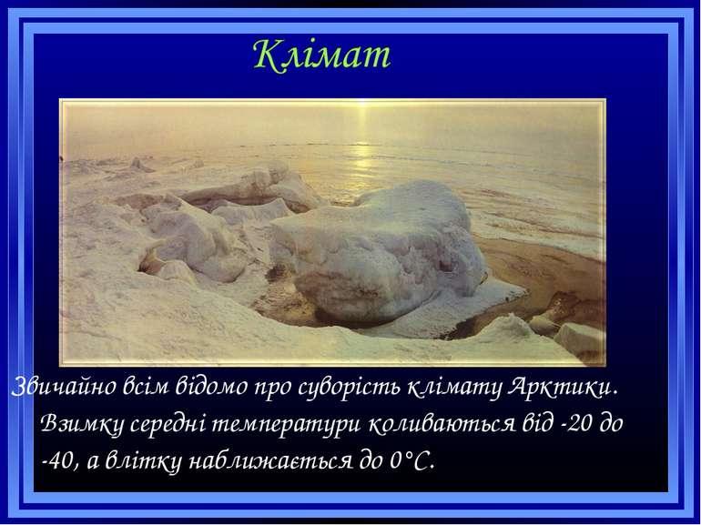 Звичайно всім відомо про суворість клімату Арктики. Взимку середні температур...