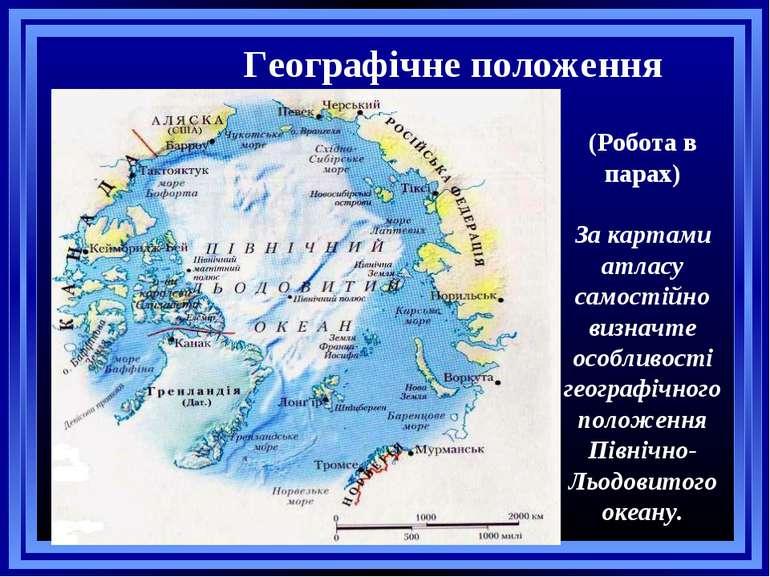 Географічне положення (Робота в парах) За картами атласу самостійно визначте ...
