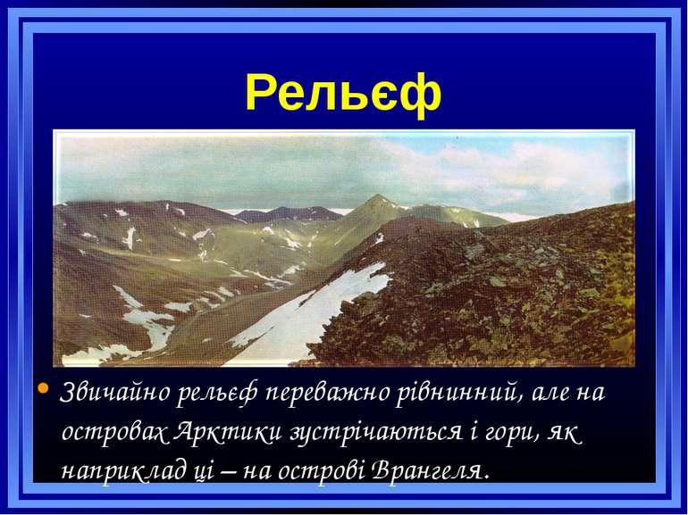 Рельєф Звичайно рельєф переважно рівнинний, але на островах Арктики зустрічаю...