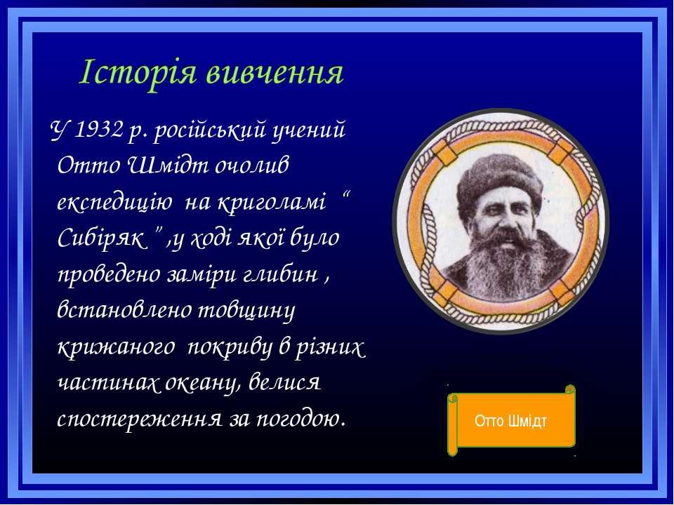 """У 1932 р. російський учений Отто Шмідт очолив експедицію на криголамі """" Сибір..."""