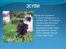 ЗСУВИ Видима частина руйнівної діяльності підземних вод - це, зокрема, зсуви....