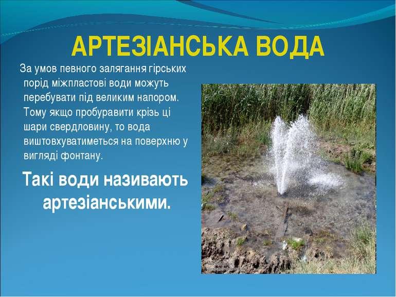 АРТЕЗІАНСЬКА ВОДА За умов певного залягання гірських порід міжпластові води м...