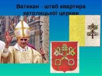 Ватикан - штаб квартира католицької церкви