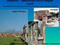 Неаполь – найбільше місто півдня Італії храм Юпітера пекарня статуя Аполлона ...