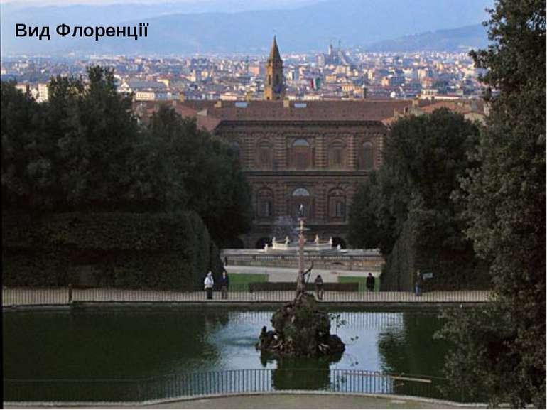Вид Флоренції