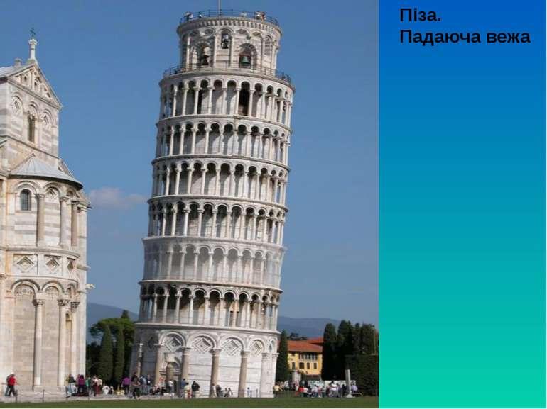 Піза. Падаюча вежа