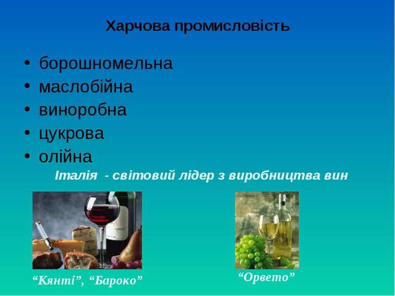 Харчова промисловість борошномельна маслобійна виноробна цукрова олійна Італі...