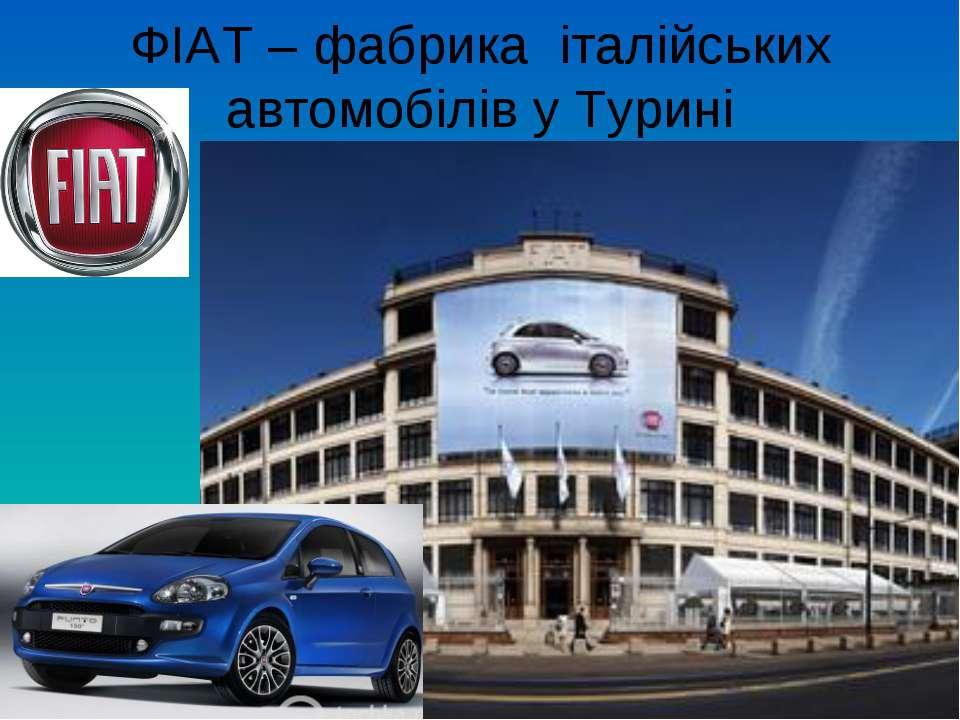 ФІАТ – фабрика італійських автомобілів у Турині