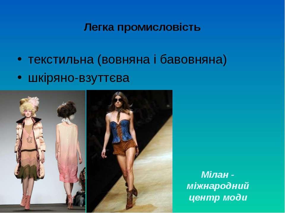 Легка промисловість текстильна (вовняна і бавовняна) шкіряно-взуттєва Мілан -...