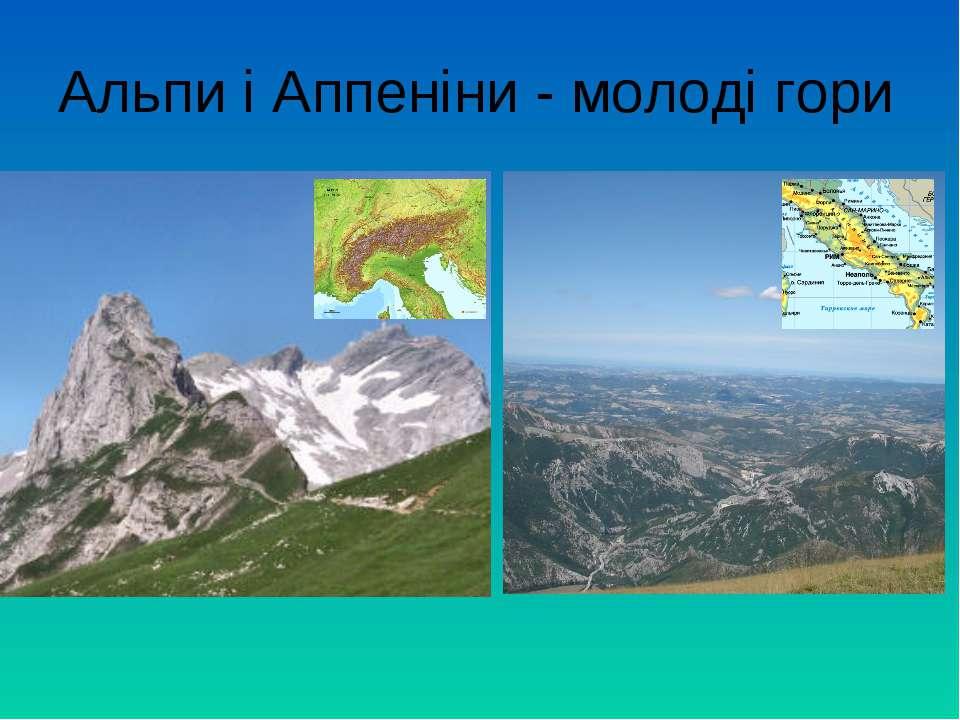 Альпи і Аппеніни - молоді гори