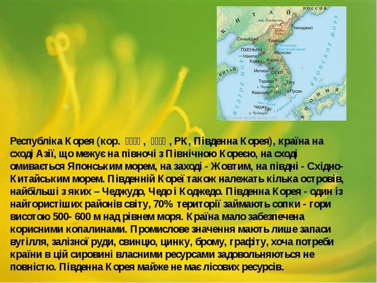 Республіка Корея (кор. 大韓民國, 대한민국, РК, Південна Корея), країна на схо...