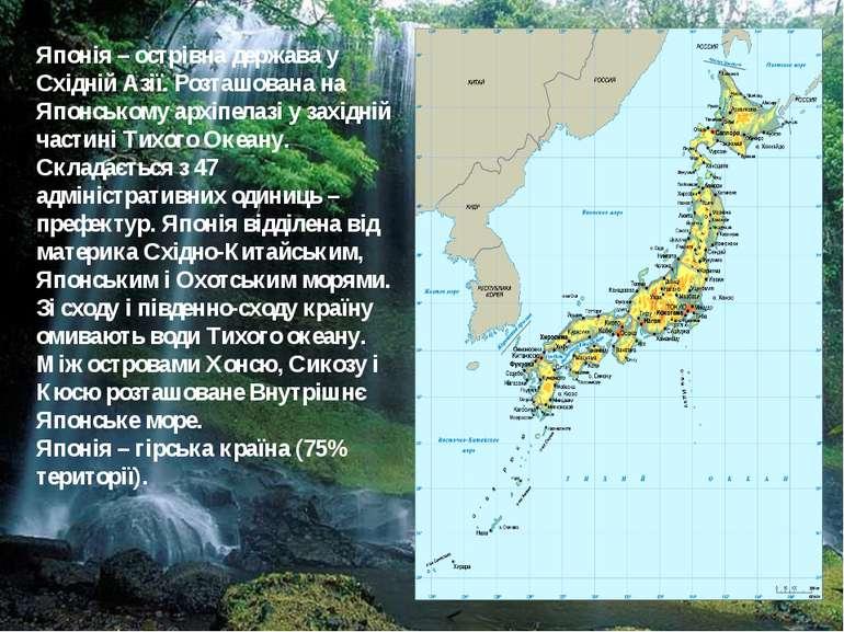 Японія – острівна держава у Східній Азії. Розташована на Японському архіпелаз...