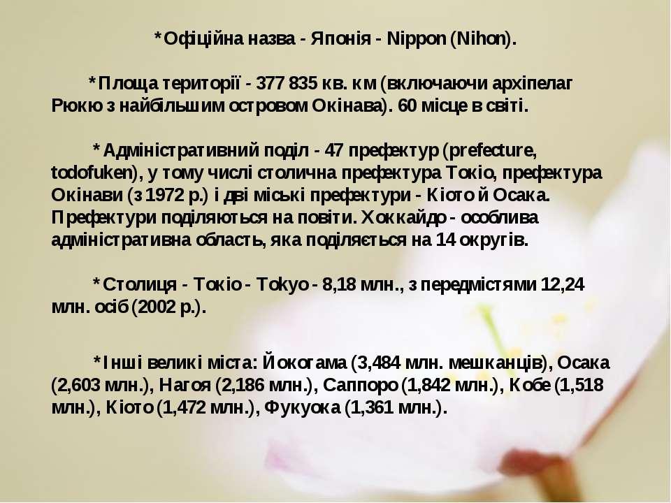 *Офіційна назва - Японія - Nippon (Nihon).  *Площа території - 377 835...