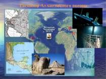 Таємниці Атлантичного океана Ц Ц Ц +