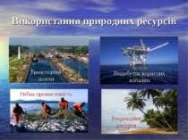 Використання природних ресурсів Транспортні шляхи Рибна промисловість Видобут...