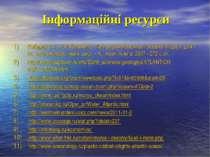 Інформаційні ресурси Кобернік С.Г., Р.Р.Коваленко. Географія материків і океа...