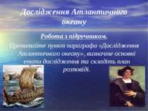 Дослідження Атлантичного океану Робота з підручником. Прочитайте пункт парагр...