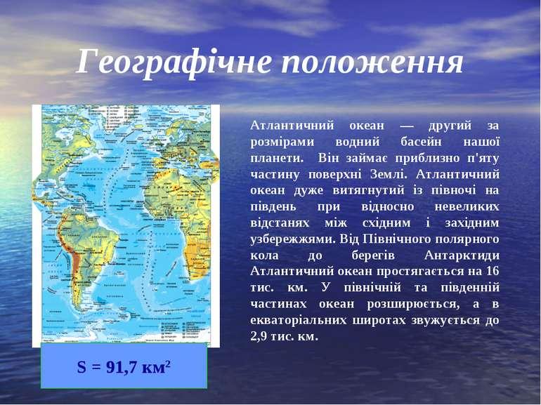 Географічне положення Атлантичний океан — другий за розмірами водний басейн н...