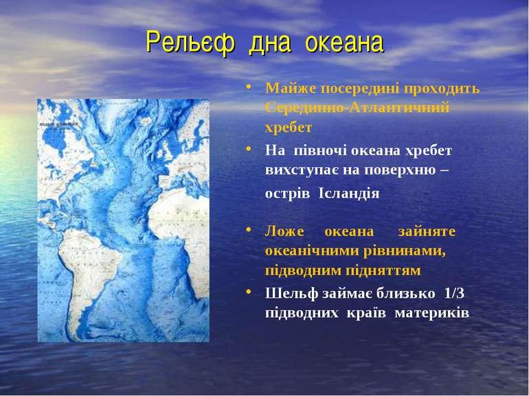 Рельєф дна океана Майже посередині проходить Серединно-Атлантичний хребет На ...