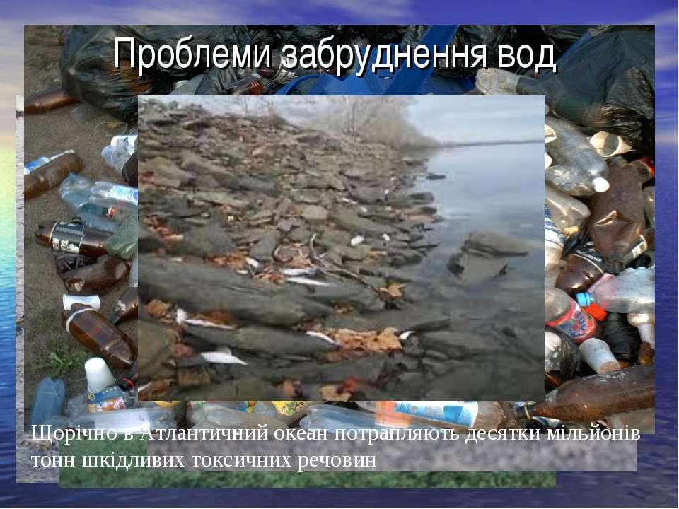 Проблеми забруднення вод Щорічно в Атлантичний океан потрапляють десятки міль...
