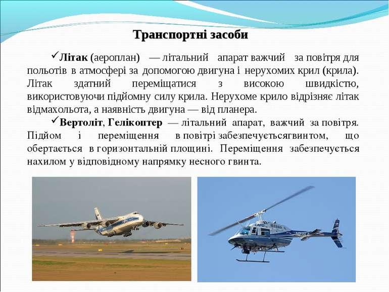 Транспортні засоби Літак(аероплан) —літальний апаратважчий заповітрядля ...