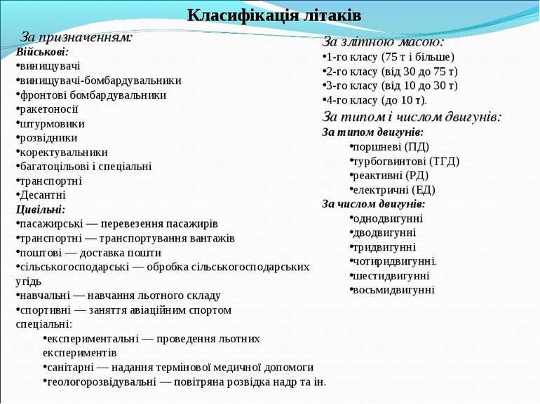 Класифікація літаків За призначенням: Військові: винищувачі винищувачі-бомбар...
