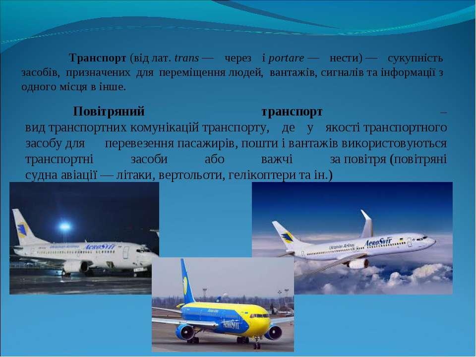 Повітряний транспорт – видтранспортнихкомунікаційтранспорту, де у якостіт...