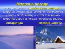 Морозна погода спостерігається у помірних та полярних широтах. Антарктида (се...