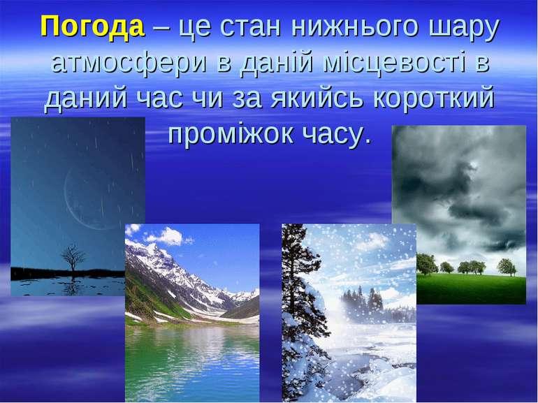 Погода – це стан нижнього шару атмосфери в даній місцевості в даний час чи за...