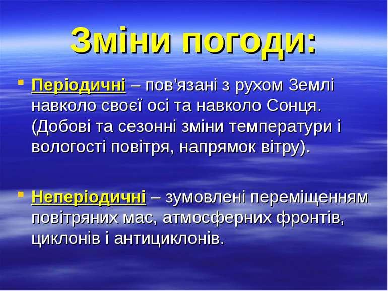 Зміни погоди: Періодичні – пов'язані з рухом Землі навколо своєї осі та навко...