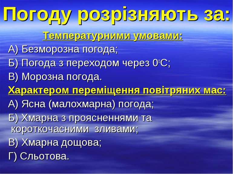Погоду розрізняють за: Температурними умовами: А) Безморозна погода; Б) Погод...