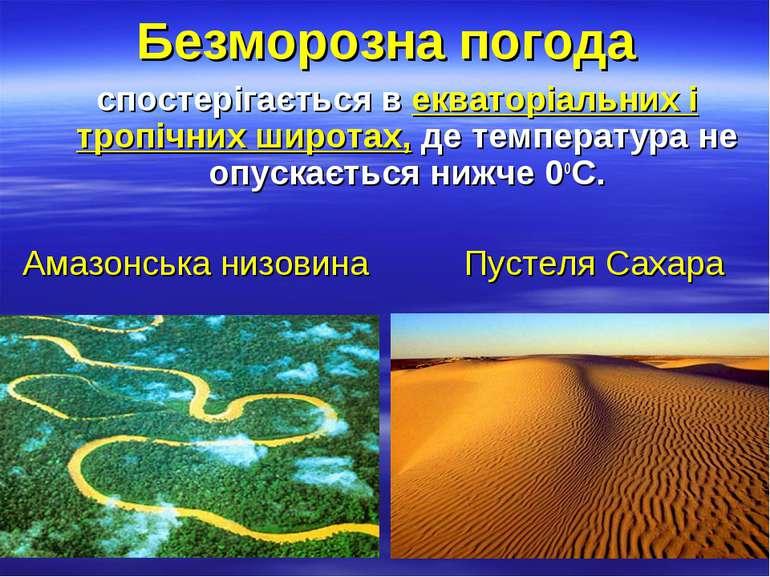 Безморозна погода cпостерігається в екваторіальних і тропічних широтах, де те...