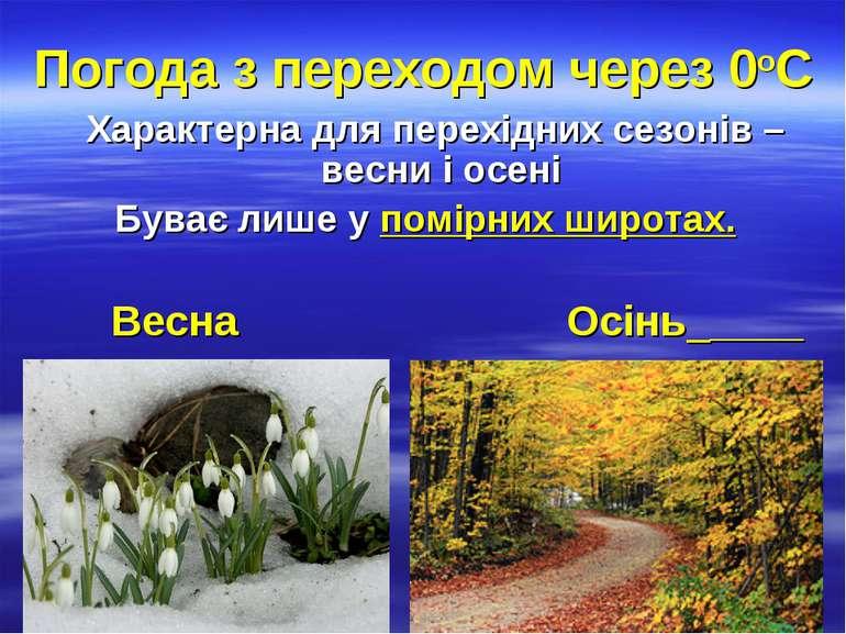 Погода з переходом через 0оC Характерна для перехідних сезонів – весни і осен...
