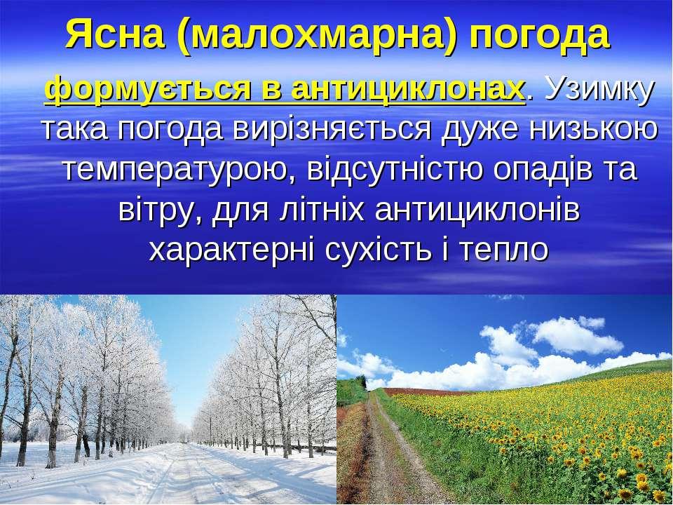 Ясна (малохмарна) погода формується в антициклонах. Узимку така погода вирізн...