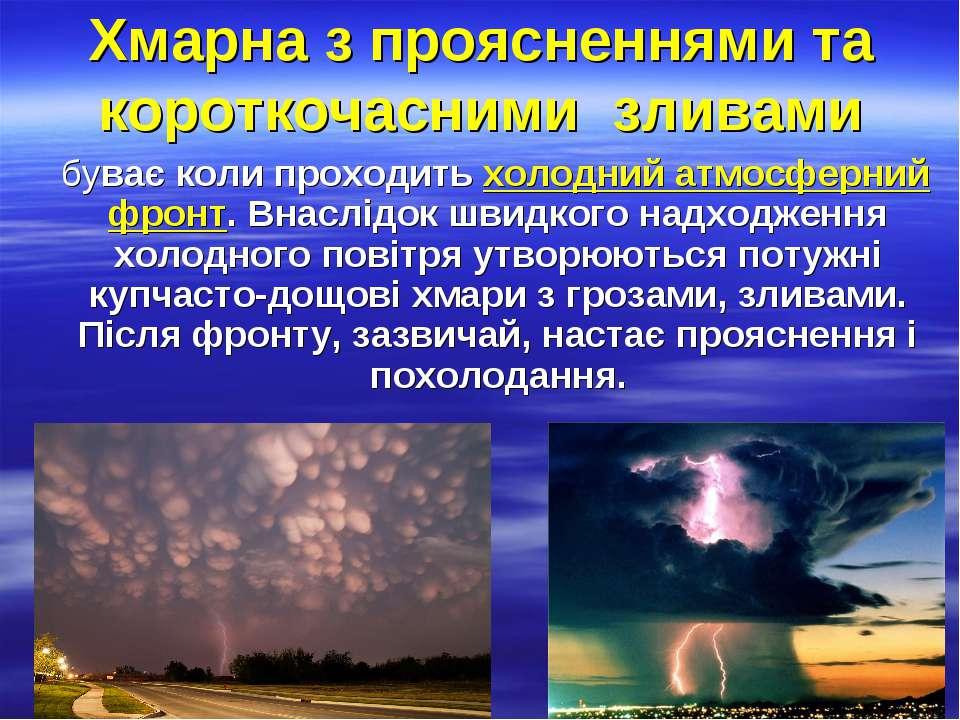 Хмарна з проясненнями та короткочасними зливами буває коли проходить холодний...