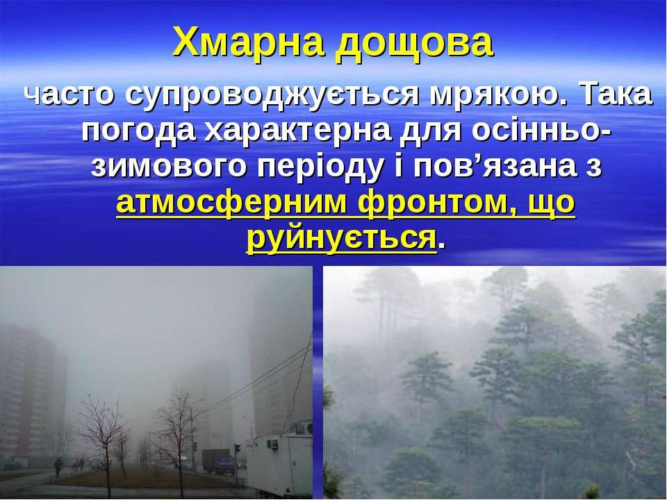 Хмарна дощова Часто супроводжується мрякою. Така погода характерна для осіннь...