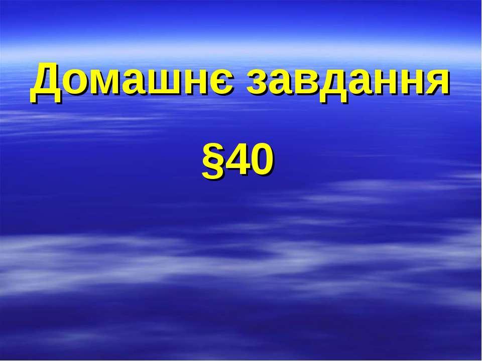 Домашнє завдання §40