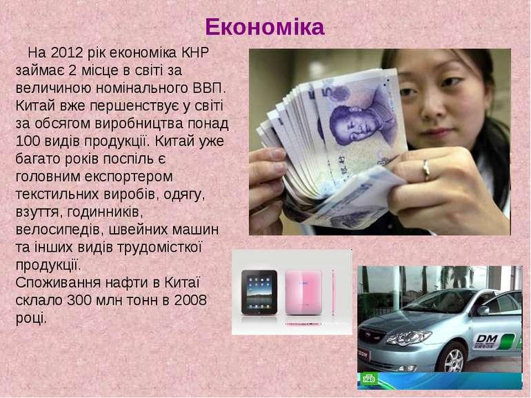Економіка На 2012 рік економіка КНР займає 2 місце в світі за величиною номін...