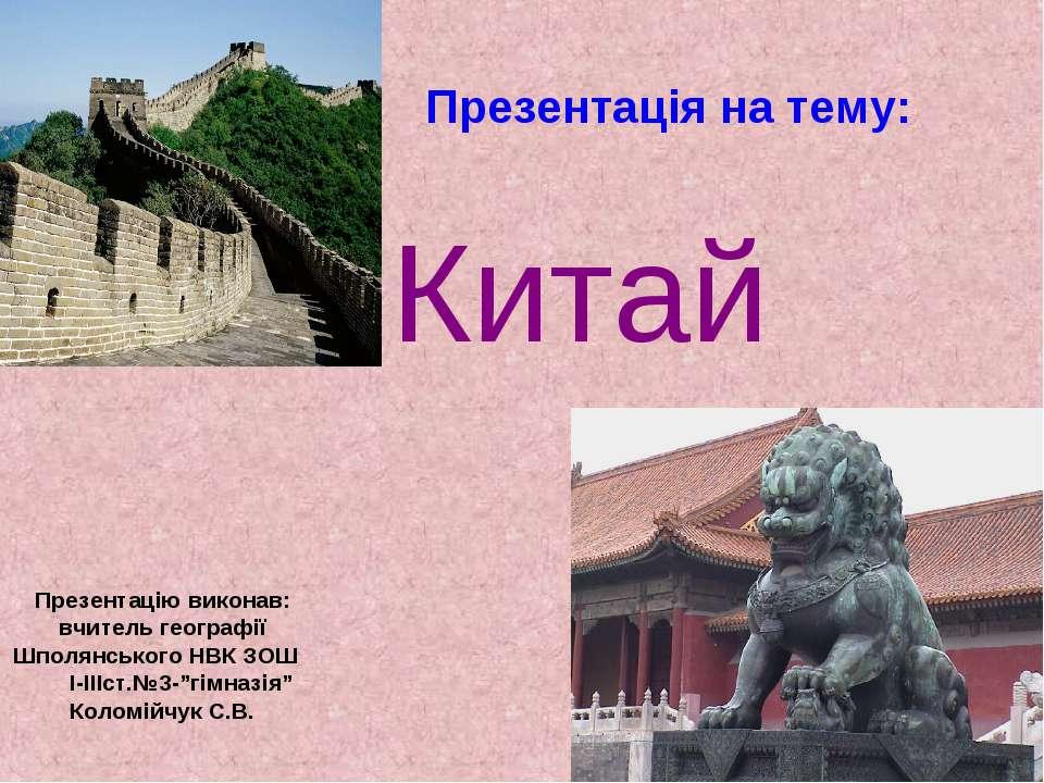 Китай Презентація на тему: Презентацію виконав: вчитель географії Шполянськог...