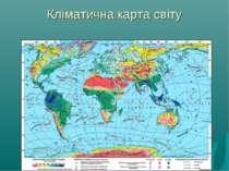 Клімат землі фактори його формування