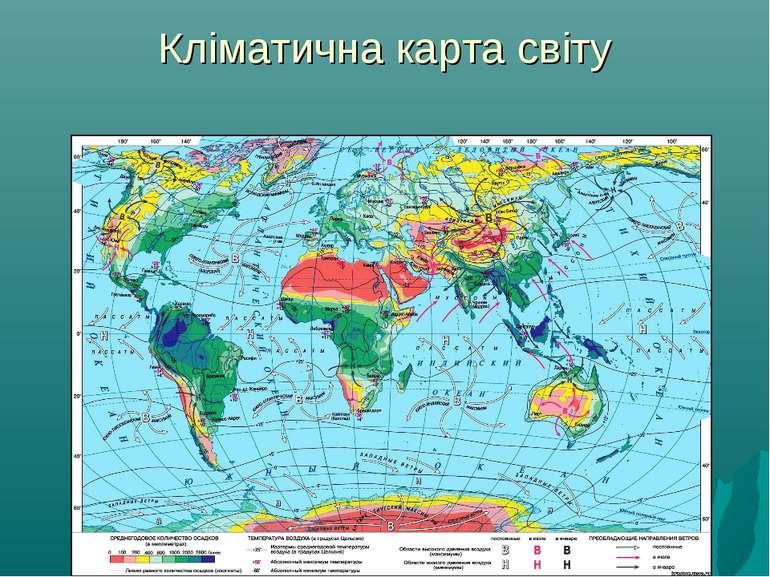 Кліматична карта світу
