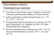 Показники клімату Температура повітря Розгляньте кліматичну карту України та ...