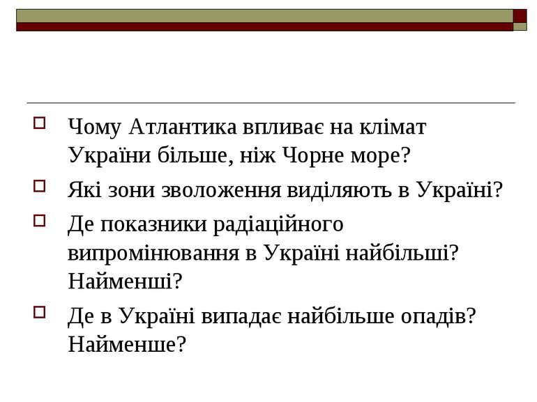 Чому Атлантика впливає на клімат України більше, ніж Чорне море? Які зони зво...