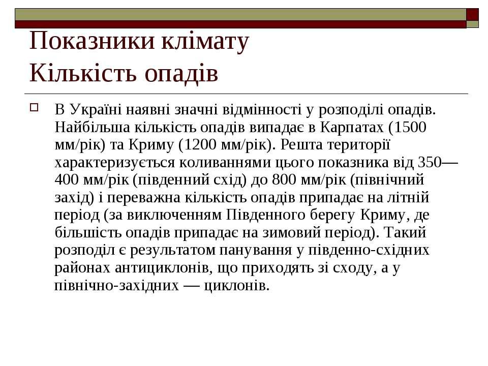 Показники клімату Кількість опадів В Україні наявні значні відмінності у розп...